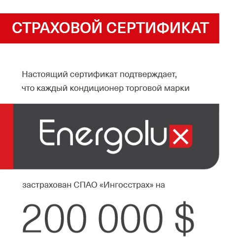 Сплит-система Energolux SAS30B2-A/SAU30B2-A