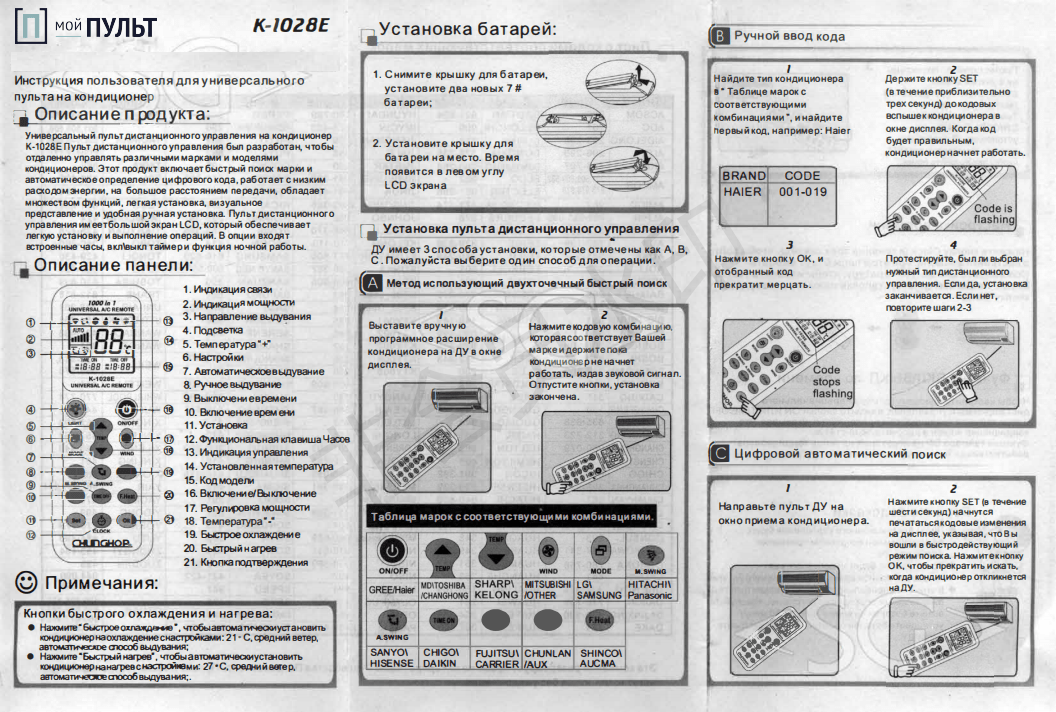 пульт инструкция