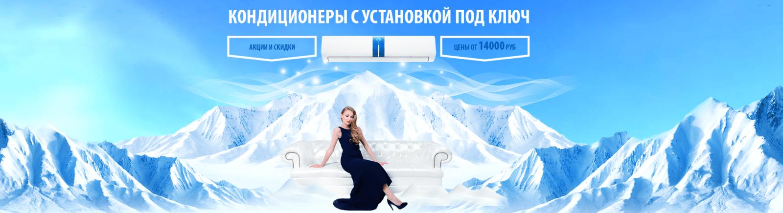 Каскад-климат