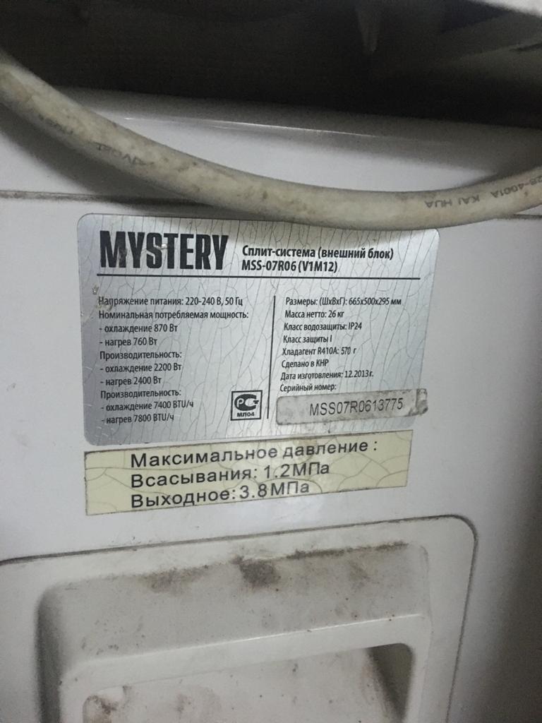 Mystery MSS-07R06