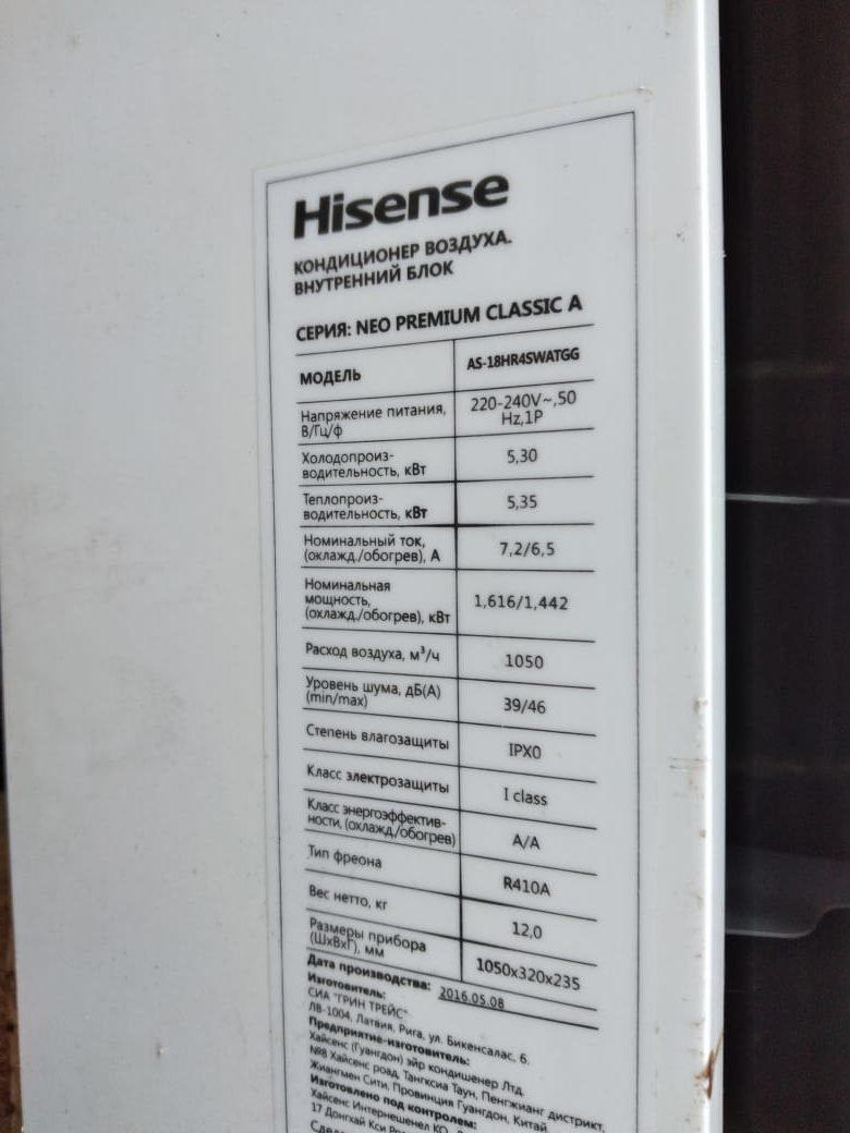 Hisense AS-18HR4SWATGG